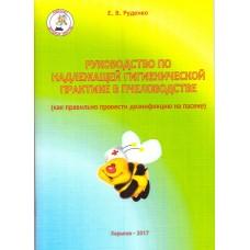 Руководство по надлежащей гигиенической практике в пчеловодстве