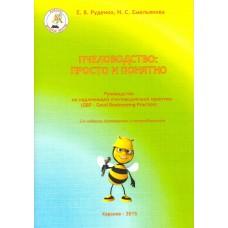 Пчеловодство просто и понятно