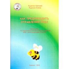 Как предупредить отравление пчел